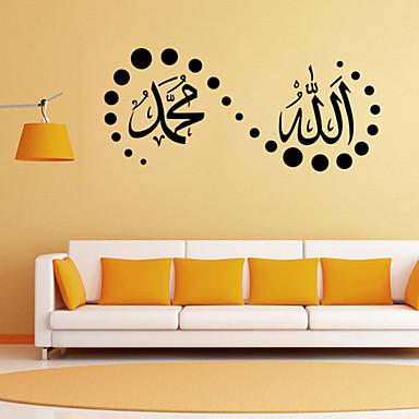 τοίχο αυτοκόλλητα τοίχου στυλ αυτοκόλλητα μουσουλμανική κουλτούρα αυτοκόλλητα PVC τοίχο